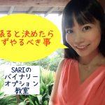 【頑張ると決めたらまずやるべき事】初心者からできるバイナリーオプション 小田川さり 2017年7月25日解説動画