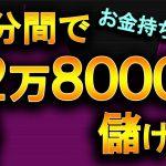 【バイナリーオプション】 12分間で+22万8000円儲ける。お金持ちの秘密  【初心者シグナルツール】