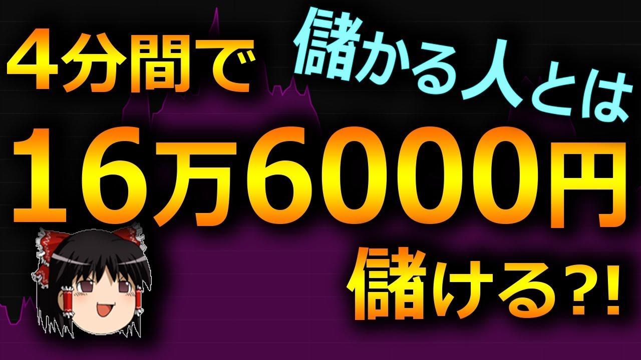 【バイナリーオプション】 4分間で+16万6000円儲ける。儲かる人とは 【初心者シグナルツール】